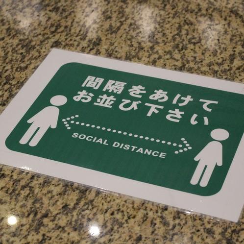 フロントに「整列目印」※お客さまにソーシャルディスタンスの確保をお願いいたします。