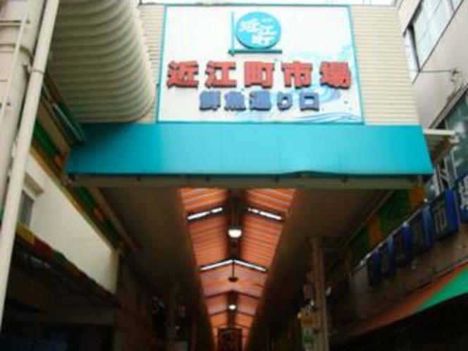 近江町入り口