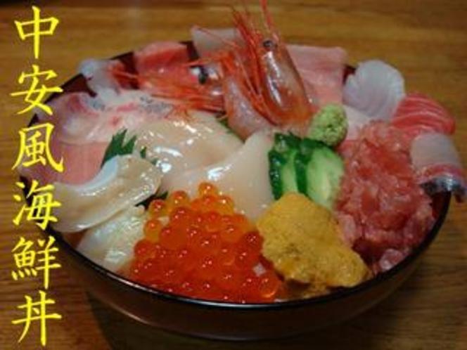 中安風海鮮丼