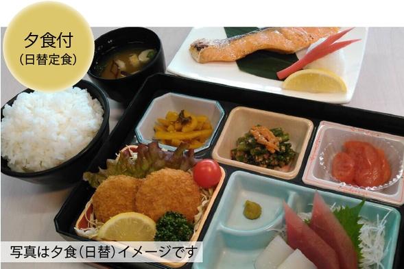 【夕食付】夜ごはんは館内でゆったりと★充実の「日替わり定食」夕食付プラン