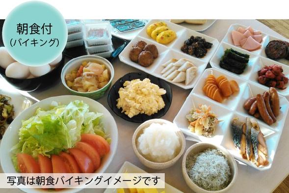 【朝食バイキング付】充実のメニューでパワーチャージ★朝食付きプラン