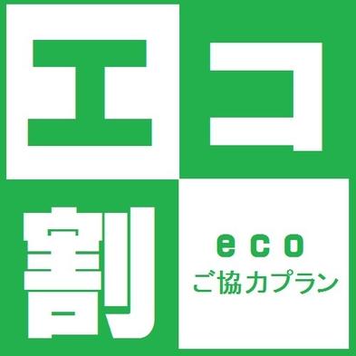 【ECO割】連泊☆素泊り<3泊以上☆清掃2日に1回>