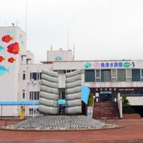 魚津水族館 外観