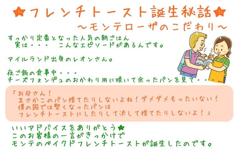 【誕生秘話★】