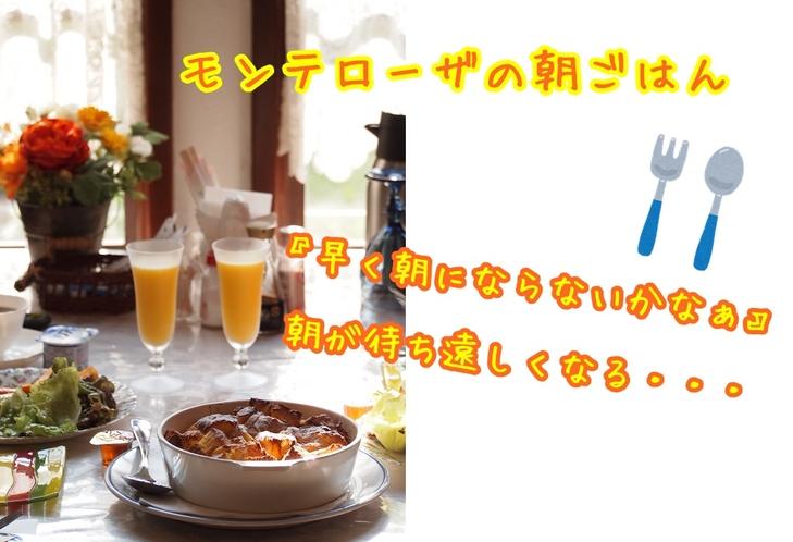 【朝ごはん★ページTOP用】