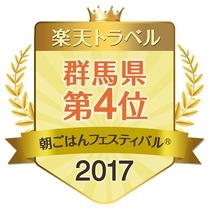 朝ごはんフェスティバル(R)2017
