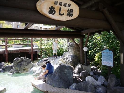 【1人1泊3千円引】温泉を愉しむお気軽素泊まりプラン
