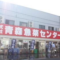 青森魚菜センター(古川市場)