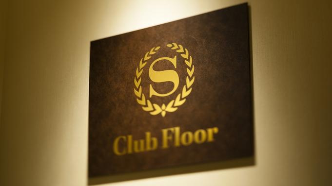 高層特別階クラブフロア★クラブラウンジ・温泉・フィットネス・駐車場・Wi-Fi無料