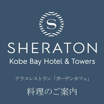 """お料理のご案内/ダイニング""""Kobe Grill"""" 鉄板焼""""神戸グリル"""""""