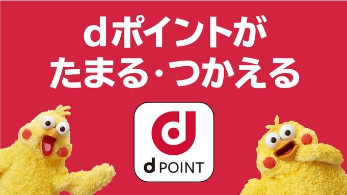 【dポイントユーザー必見】dポイントがたまる!つかえる!【朝食付】