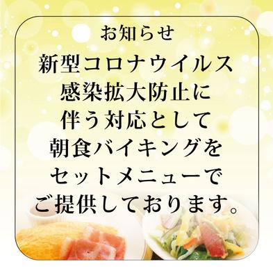 〜WEB限定〜 2連泊以上(4連泊以下)でお得にステイ 【朝食付】 展望浴場完備(宿泊者専用)!