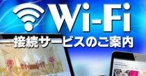 館内無料Wi-Fi接続