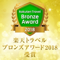 連続受賞★2018楽天トラベルブロンズアワード