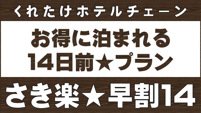 【さき楽☆早割り14】14日前ご予約で最安値プラン!≪無料!朝食&ワンドリンク☆生ビールあり!≫