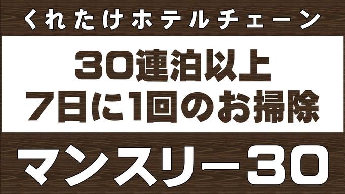 【マンスリープラン】30連泊プランでとてもお得!