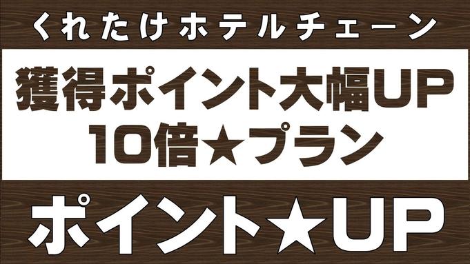 ポイント 10 倍ビジネス応援!無料朝食&ハッピーアワー☆Wi-Fi完備