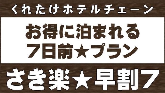 【さき楽☆早割り7】7日前ご予約で最安値プラン!≪無料!朝食&ワンドリンク☆生ビールあり!≫