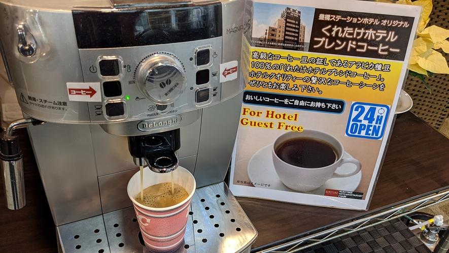 24時間挽き立てコーヒー