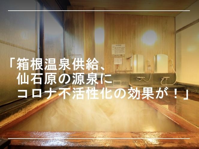 「仙石原の温泉にコロナ不活性化の効果が!」