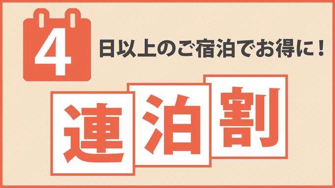 ☆無料朝食バイキング付☆【4連泊以上】お得なプラン★