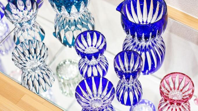 【世界に一つ オリジナルグラス作り】天満切子製作体験付き レイトアウト13:00(朝食付)