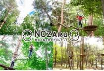 那須の森の空中アスレチック「NOZARU」①