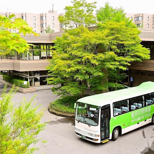 【送迎バス】軽井沢駅・アウトレット〜ホテルへの無料送迎バス(事前予約制)
