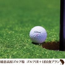 【高原ゴルフ】嬬恋高原ゴルフ場での翌日ゴルフ1R♪ 美肌の湯&信州上州の名物バイキング