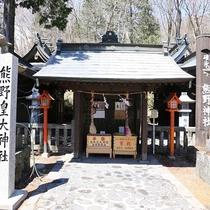 【観光スポット・旧軽井沢】 熊野皇大神社