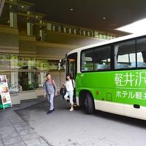 【送迎バス】軽井沢駅・アウトレット~ホテルへの無料送迎バス(事前予約制)