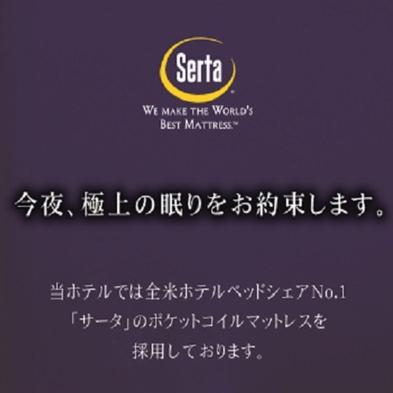 【楽天限定】ホテルアクシアイン萩に泊まってポイントを貯めよう!◆ポイント10倍プラン♪