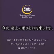 アメリカ・サータ社製のマットレス