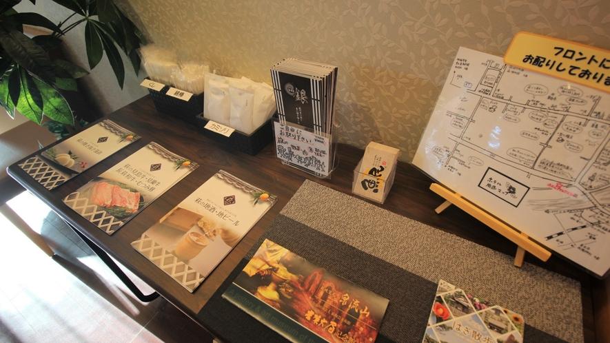 【各種観光パンフレット】1階ロビー