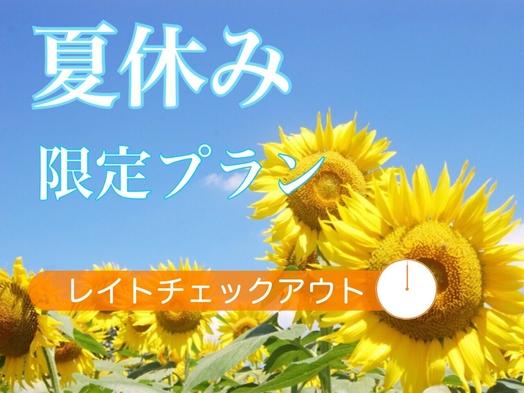 【夏休み限定】ロングステイ♪ゆったりプラン【朝食ライトバイキング付】