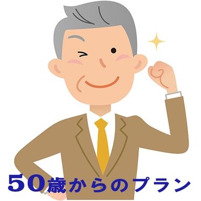 【50歳からのプラン】朝はゆっくり11時チェックアウト!シングルプラン