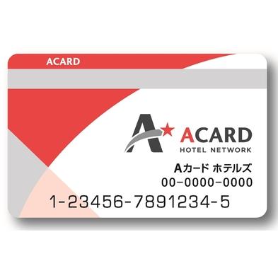 【Aカード会員様必見!!】(平日限定)Aカード500ポイントプラン!!