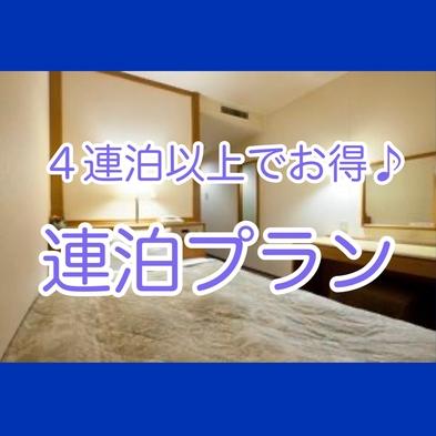 【連泊割】4連泊以上でお得なプラン♪【朝食無料】