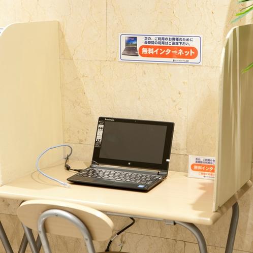 フロント前のインターネットコーナーは無料でご利用いただけます