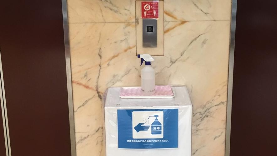 【コロナ対策】エレベーターの前にも消毒液を設置しております。