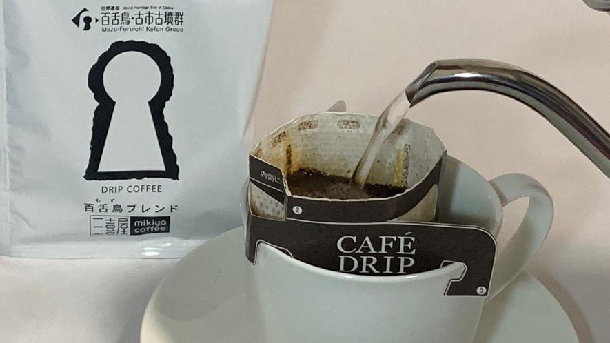 *三喜屋珈琲さんのドリップコーヒー『百舌鳥ブレンド』♪