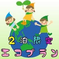【エコ2連泊限定】地球に優しい☆現金特価プラン