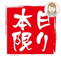 女性専用フロア【当日限定】緊急セール!見たモン勝ち現金特価プラン