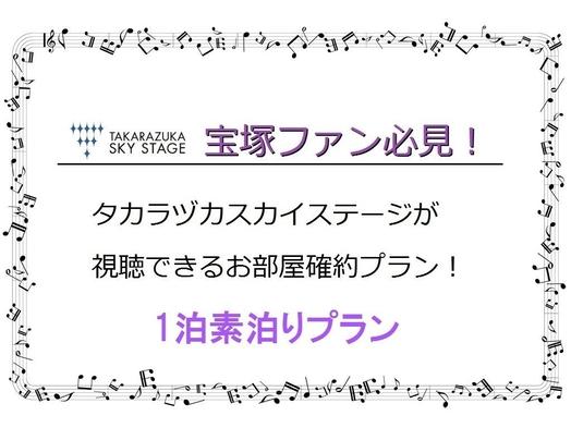 三田駅徒歩5分!◆期間限定タカラヅカスカイステージ視聴可ルーム確約◆素泊まりプラン♪