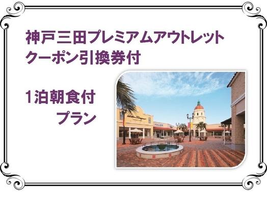 神戸三田プレミアムアウトレットクーポン引換券付朝食付プラン