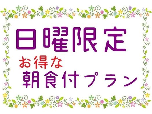 【三田駅近&日曜限定】朝食バイキング付 ※5室限定