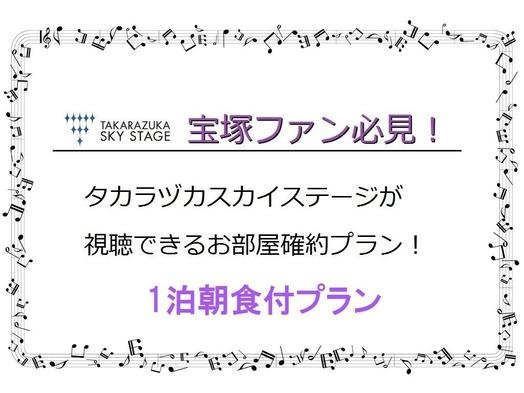三田駅徒歩5分!◆期間限定タカラヅカスカイステージ視聴可ルーム確約◆朝食付プラン♪