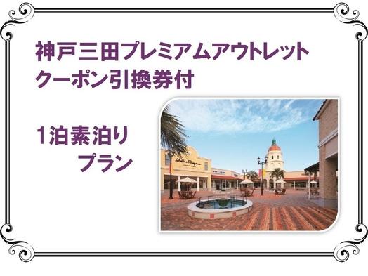 神戸三田プレミアムアウトレットクーポン引換券付素泊りプラン