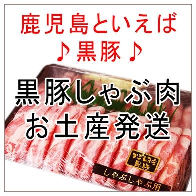 かごっまお土産に♪ 鹿児島産黒豚しゃぶしゃぶ肉《1kg》セットプラン♪