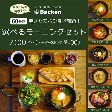 【朝食付】『Backen』 選べるモーニングセット♪